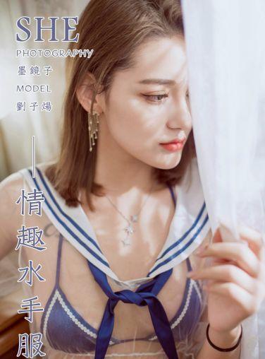 [YALAYI雅拉伊] 2020.02.15 Y545 刘子炀 情趣水手服[43P]