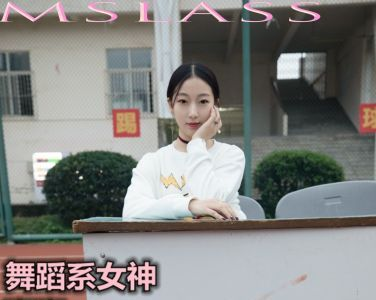 [MSLASS]梦丝女神 - 粥粥 舞蹈系女神[61P]