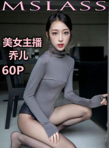 [MSLASS]梦丝女神 - 乔儿 美女主播(黑色)[60P]