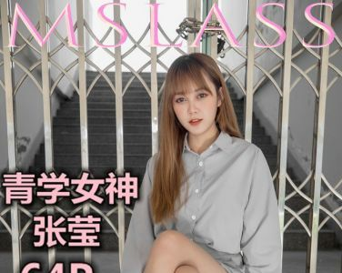 [MSLASS]梦丝女神 - 张莹 青学女神 [64P]