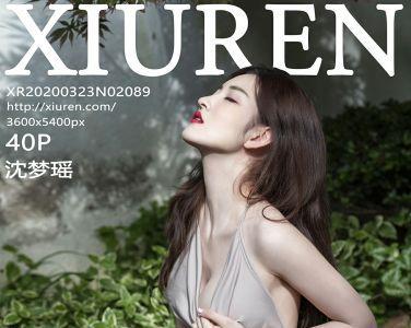 [XiuRen秀人网]2020.03.23 No.2089 沈梦瑶[41P]