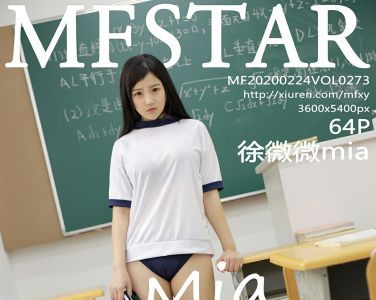 [MFStar模范学院]2020.02.24 VOL.273 徐微微mia[64P]