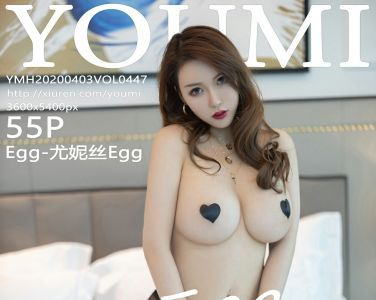 [YOUMI尤蜜荟]2020.04.03 VOL.447 Egg-尤妮丝Egg[56P]