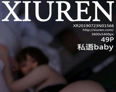[XiuRen秀人网]2019.07.23 No.1566 私语baby[47P]