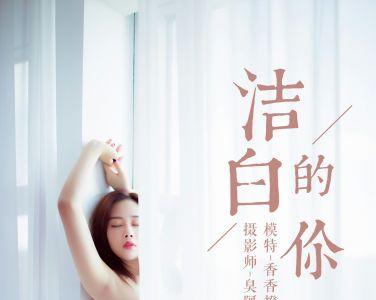 [YALAYI雅拉伊]2018.10.25 No.098 洁白的你 香香橙子 [40P]