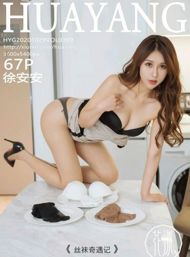 [HuaYang花漾写真] 2020.10.29 VOL.309 徐安安[68P]