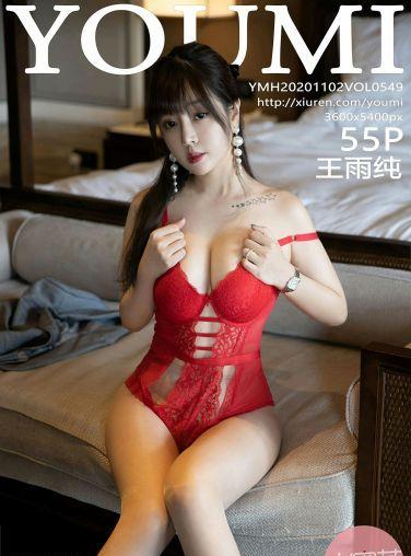 [YOUMI尤蜜荟] 2020.11.02 VOL.549 王雨纯[56P]