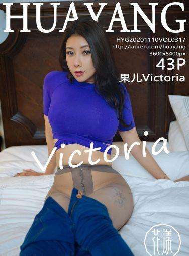[HuaYang花漾写真] 2020.11.10 VOL.317 果儿Victoria[39P]