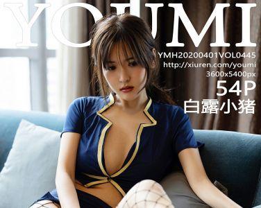 [YOUMI尤蜜荟]2020.04.01 VOL.445 白露小猪[55P]