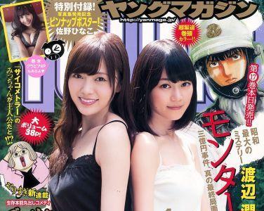 [Young Magazine] 2014 No.45 白石麻衣 生田絵梨花 佐野ひなこ[14P]