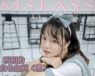 [MSLASS]梦丝女神 - 玥玥 白色空间(黑) [60P]