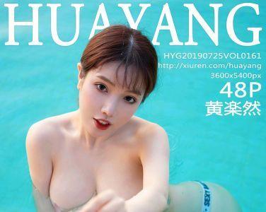 [HuaYang花漾写真]2019.07.25 VOL.161 黄楽然[48P]