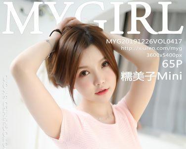[MyGirl美媛馆]2019.12.26 VOL.417 糯美子Mini[65P]