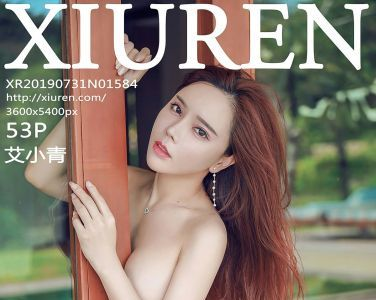 [XiuRen秀人网]2019.07.31 No.1584 艾小青[53P]