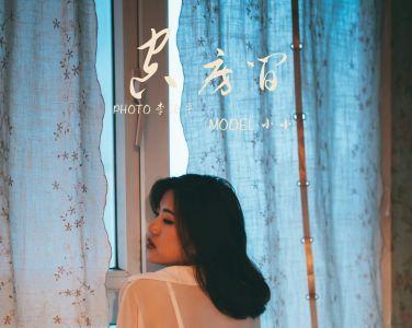 [YALAYI雅拉伊]2019.10.27 No.442 空房间 小小[50P]