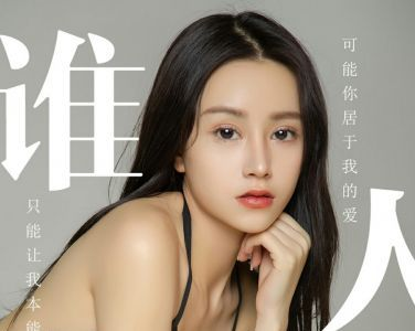 [Ugirls尤果网]爱尤物专辑 2019.06.24 No.1496 茯苓 谁人自救 [34P]