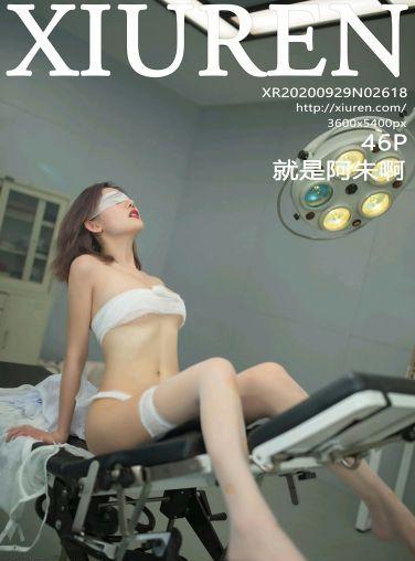 [XiuRen秀人网] 2020.09.29 No.2618 就是阿朱啊[42P]