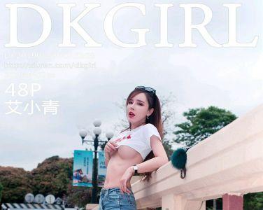 [DKGirl御女郎]2019.06.28 VOL.108 艾小青[48P]
