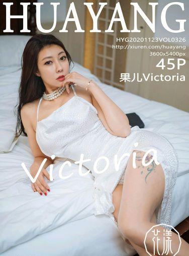 [HuaYang花漾写真] 2020.11.23 VOL.326 果儿Victoria[41P]