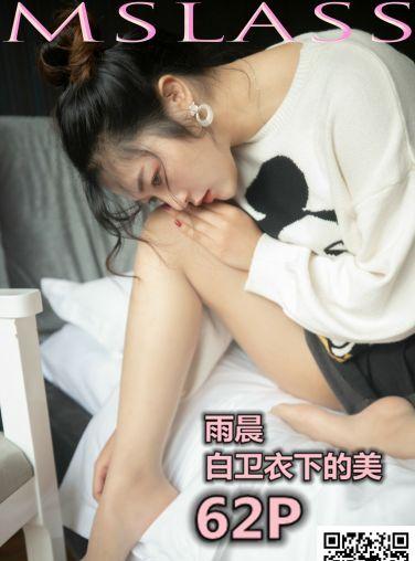 [MSLASS]梦丝女神 - 雨晨 白卫衣下的丝袜[65P]
