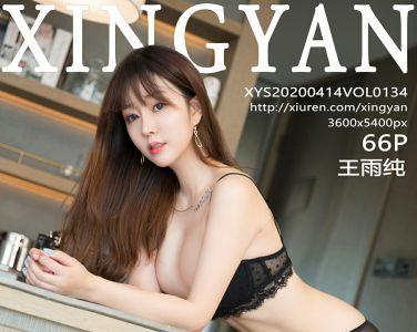 [XINGYAN星颜社]2020.04.14 VOL.134 王雨纯[67P]