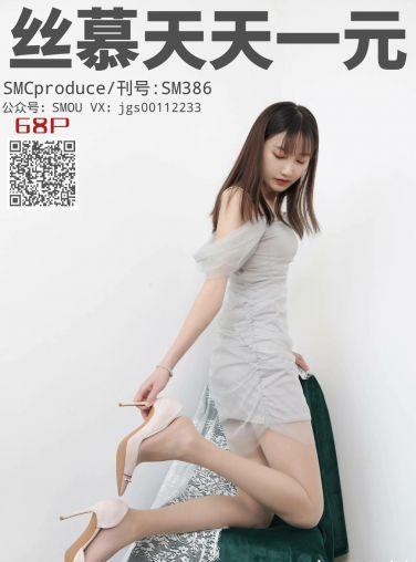 [丝慕写真] 2020.10.20 SM386 新模《温柔丝足》[74P]
