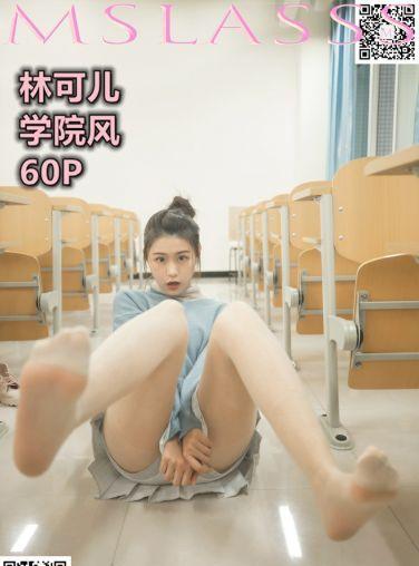 [MSLASS]梦丝女神 - 林可儿 学院风女神[63P]