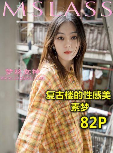 [MSLASS]梦丝女神 - 梦素 复古楼的性感美[82P]