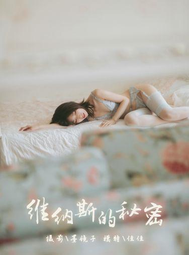 [YALAYI雅拉伊]2019.10.21Vol.436 佳佳[56P]