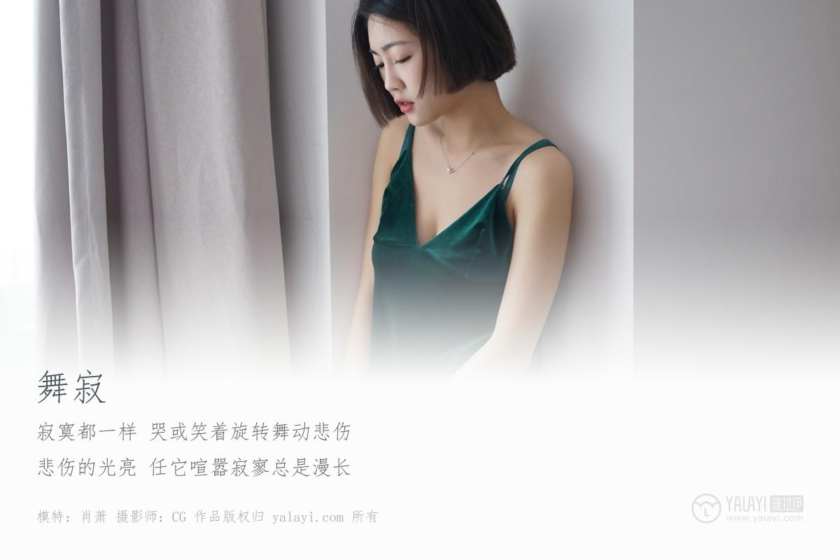 [YALAYI雅拉伊]2018.11.20 No.126 舞寂 肖萧 [42P] 雅拉伊 第1张
