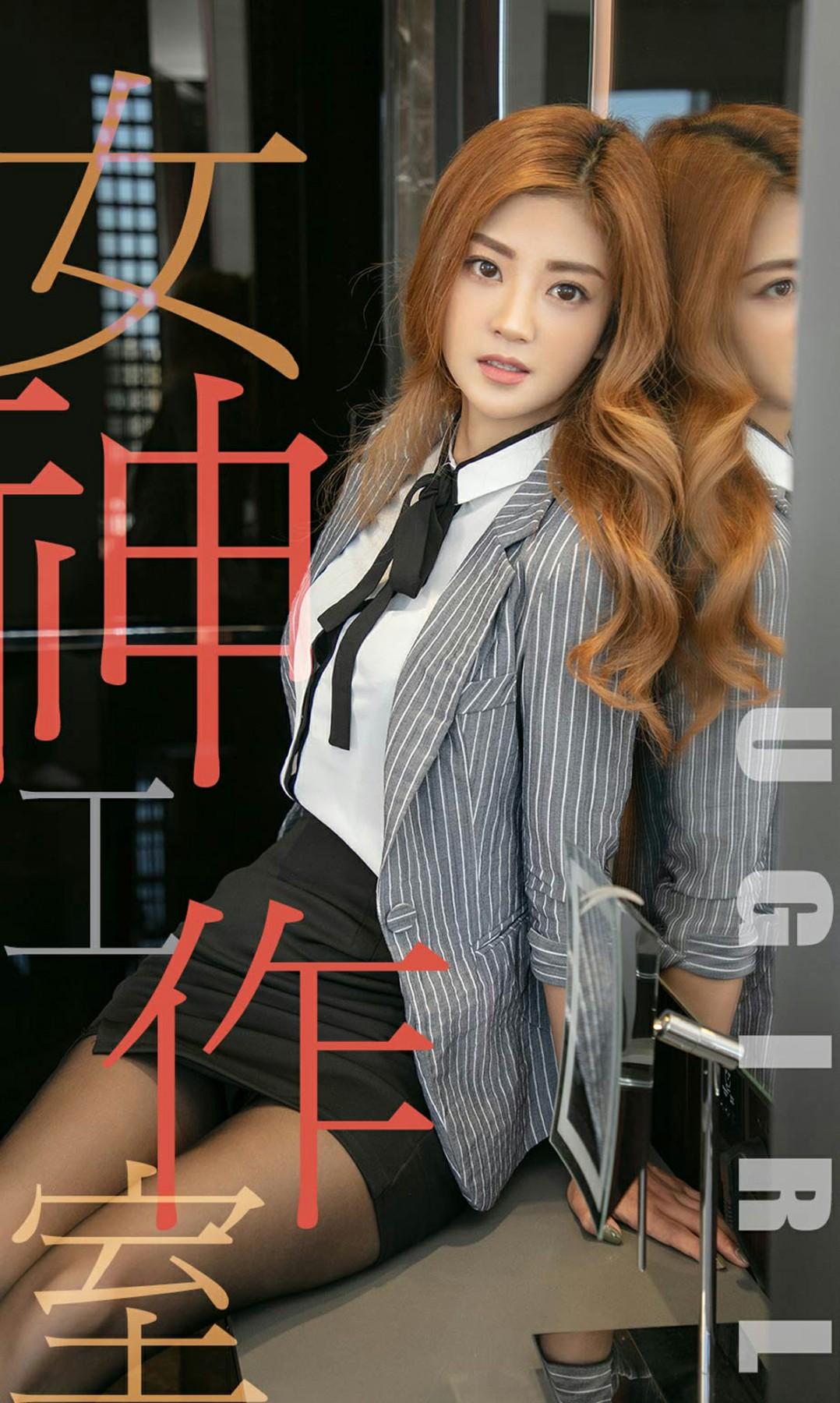 [Ugirls尤果网]爱尤物专辑 2019.06.21 No.1493 琳丽 女神工作室 [35P] 尤果网 第1张