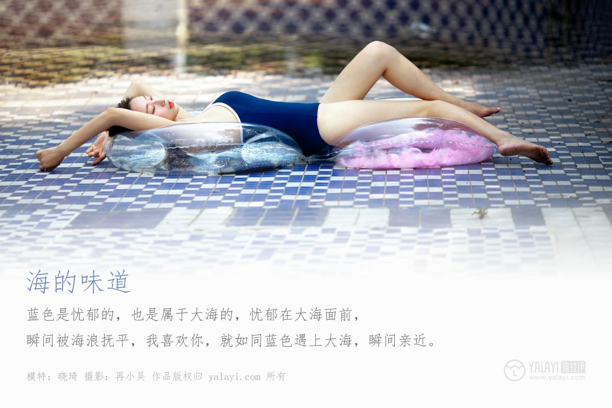 [YALAYI雅拉伊]2019.07.09 Y333 晓琦 海的味道[38P] 雅拉伊 第1张