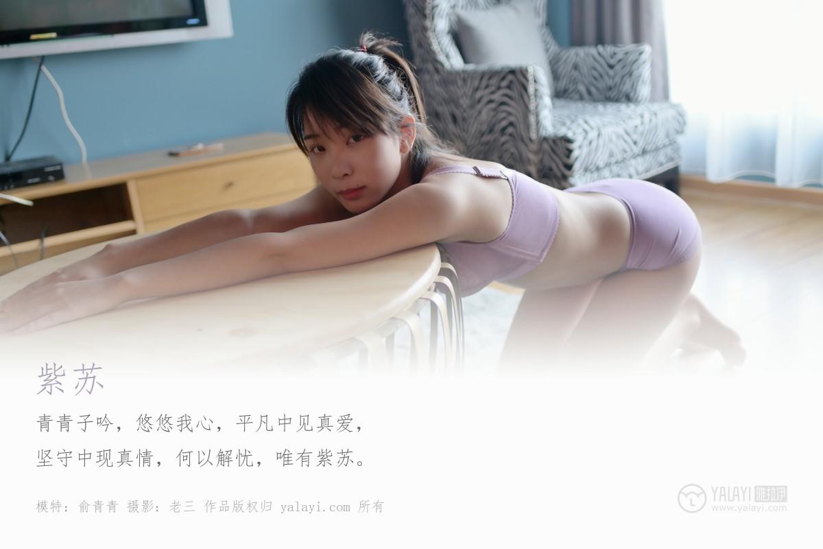 [YALAYI雅拉伊]2019.07.22 Y346 俞青青 紫苏[42P] 雅拉伊 第1张