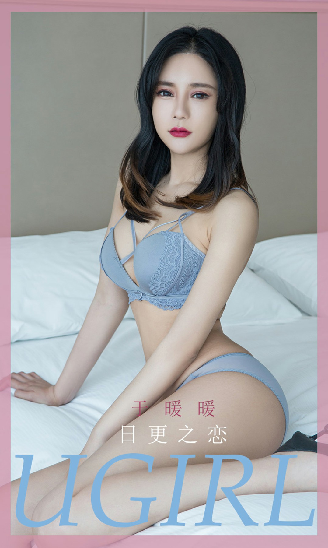 [Ugirls尤果网]爱尤物 2020.06.03 No.1836 王暖暖 日更之恋 第1张
