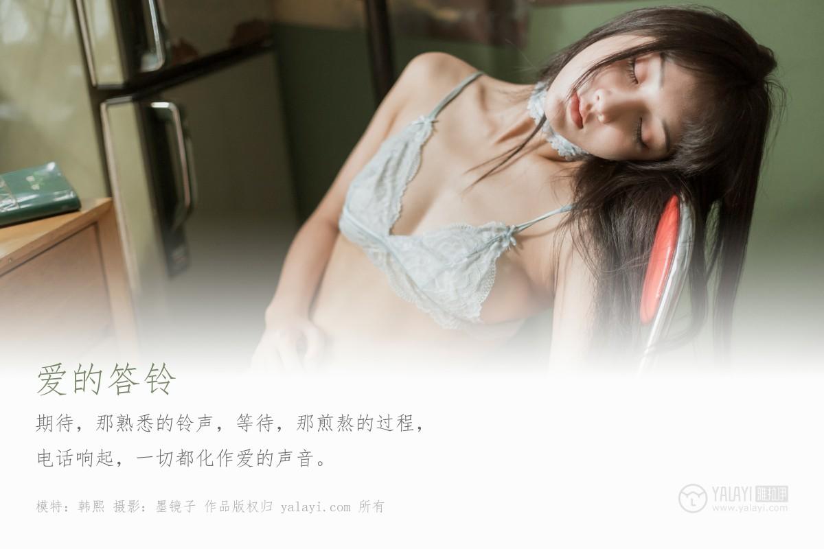 [YALAYI雅拉伊] 2020.01.07 Y512 韩熙 杏色女孩儿 第3张