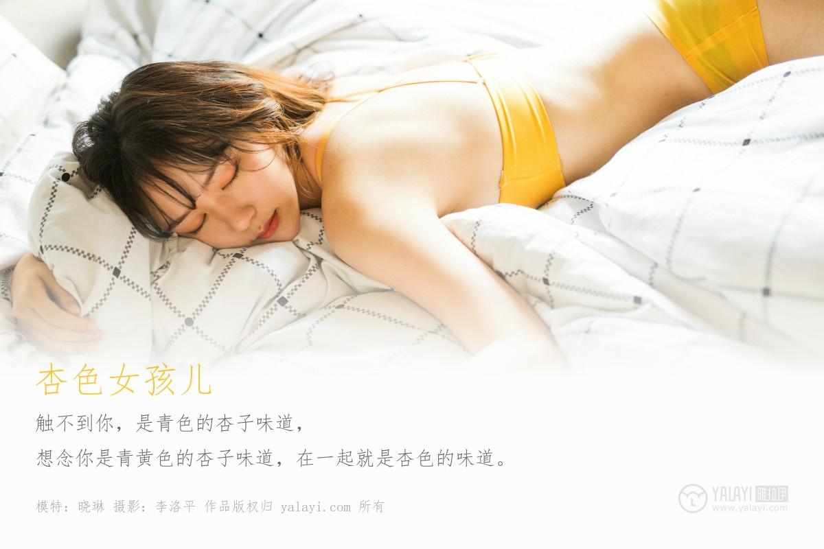 [YALAYI雅拉伊] 2020.01.06 Y511 晓琳 杏色女孩儿 第2张