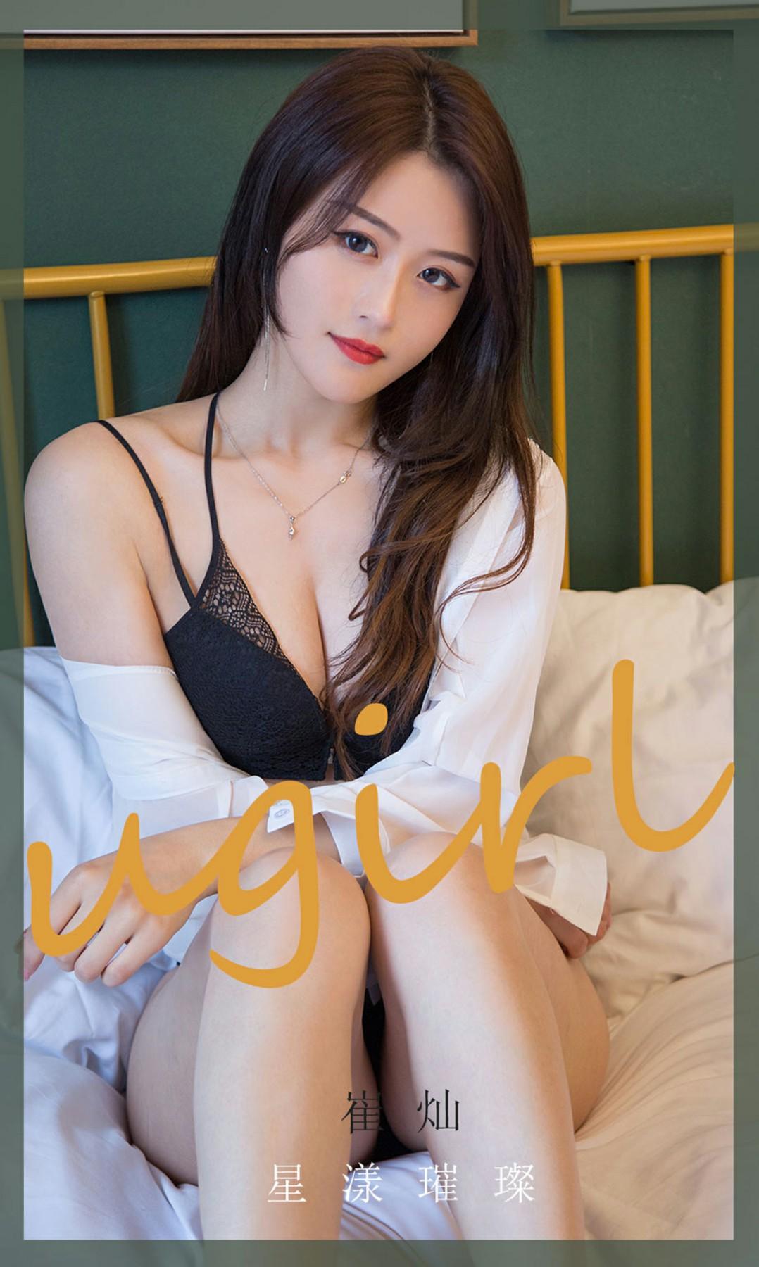 [Ugirls尤果网]爱尤物 2020.07.10 No.1862 崔灿 星漾璀璨 第1张