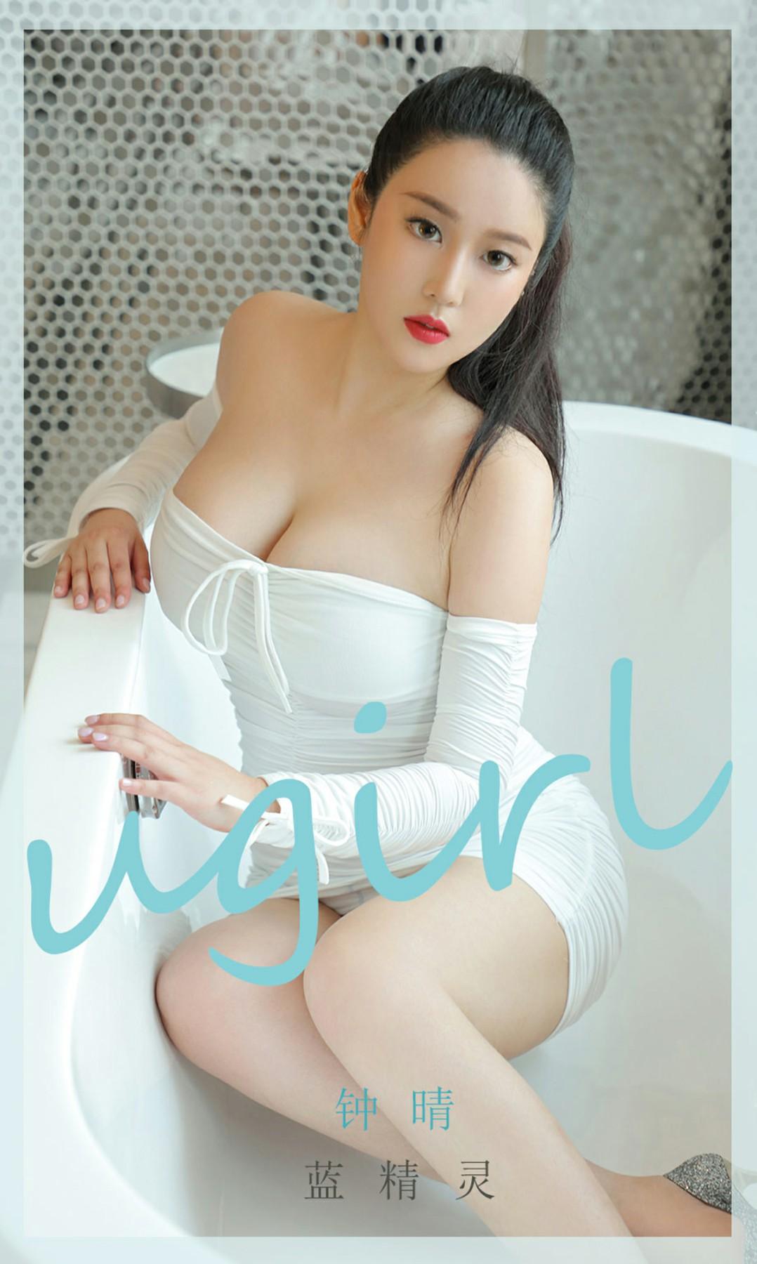 [Ugirls尤果网]爱尤物 2020.07.31 No.1877 钟晴 蓝精灵 第1张