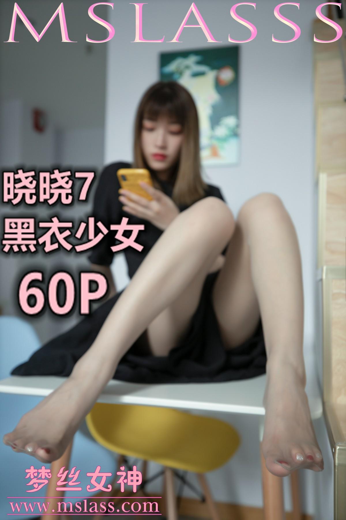 [MSLASS梦丝女神] 2020.06.18 晓晓6 黑衣少女 第1张