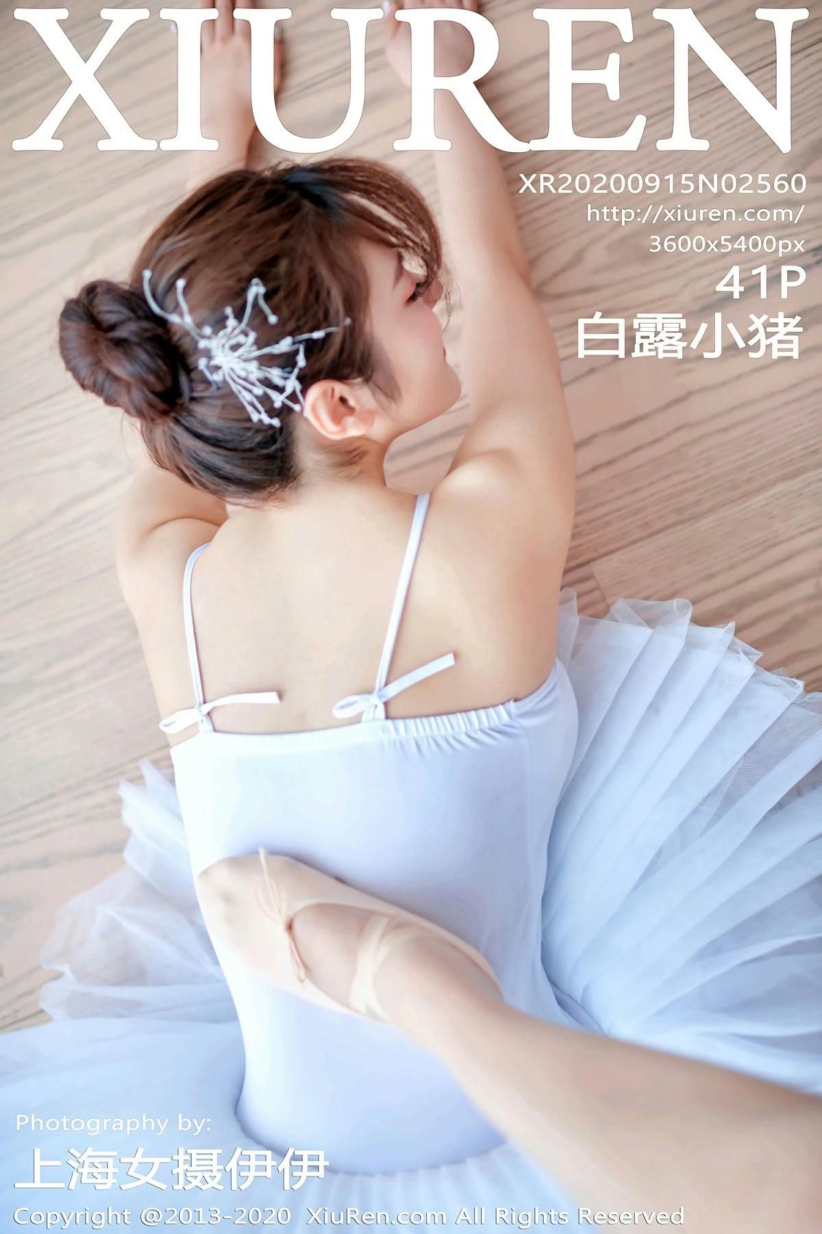[XiuRen秀人网] 2020.09.15 No.2560 白露小猪 芭蕾练功房 第1张