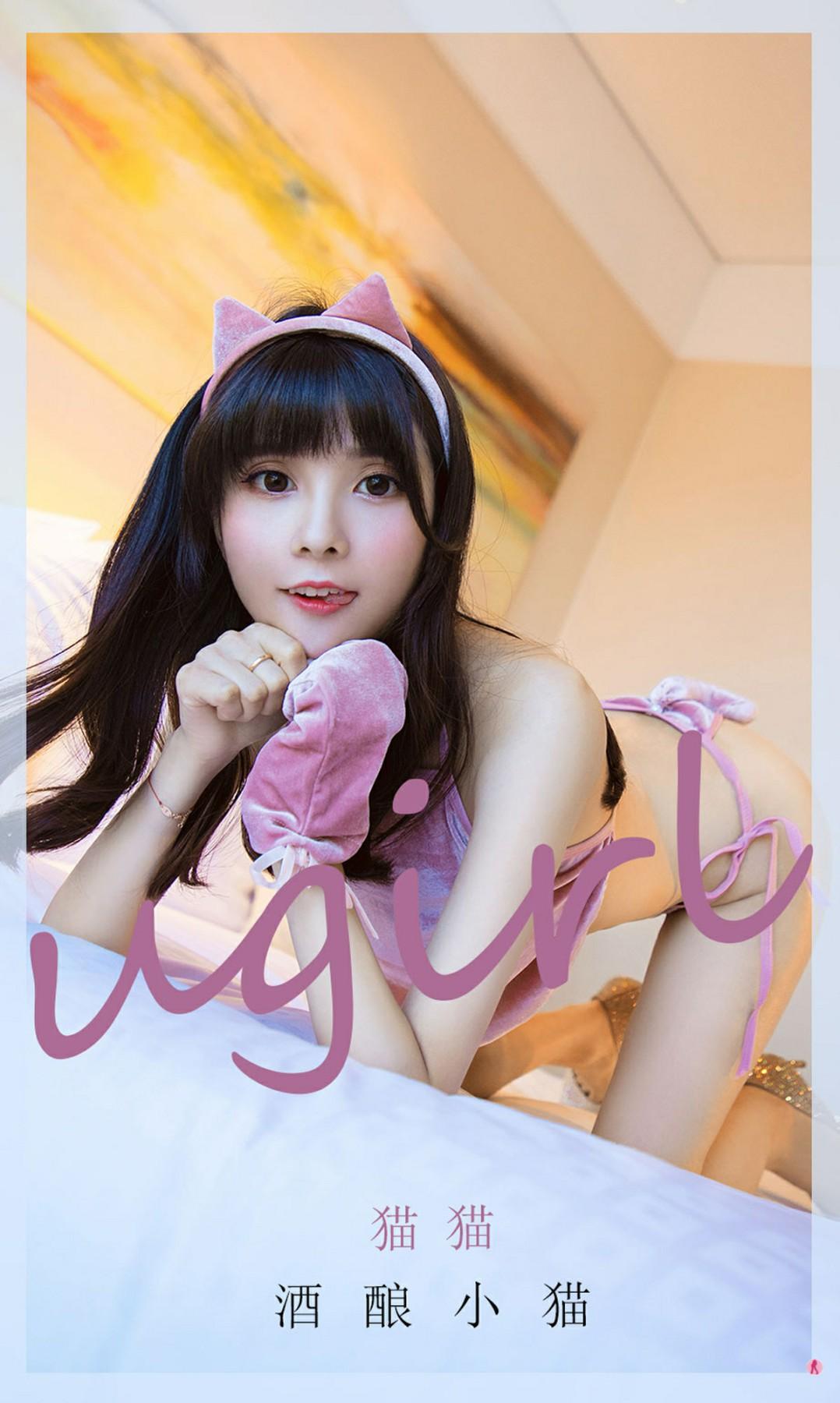 [Ugirls尤果网]爱尤物专辑 2020.10.09 No.1931 猫猫 酒酿小猫 第1张