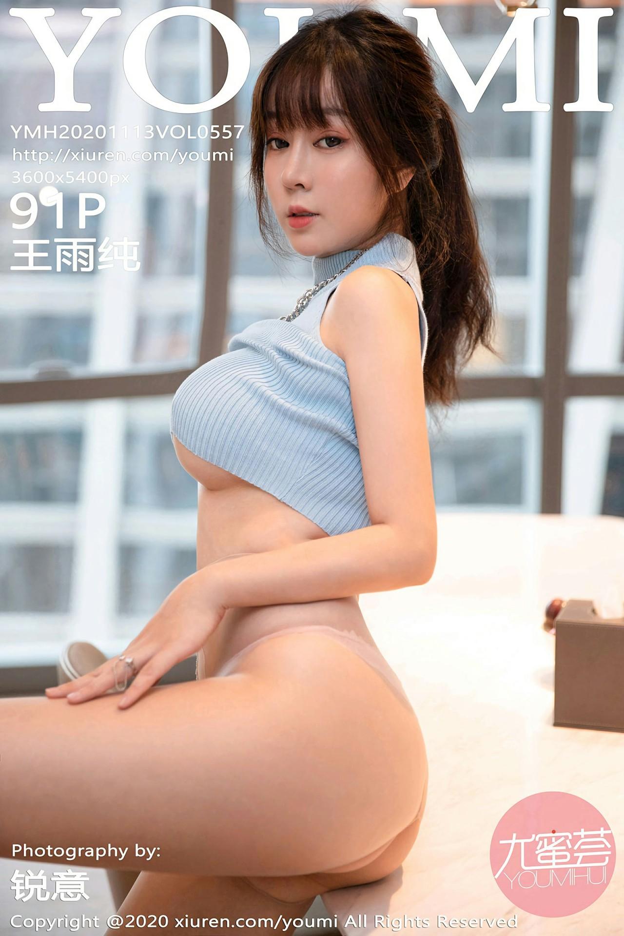 [YOUMI尤蜜荟] 2020.11.13 VOL.557 王雨纯 第1张