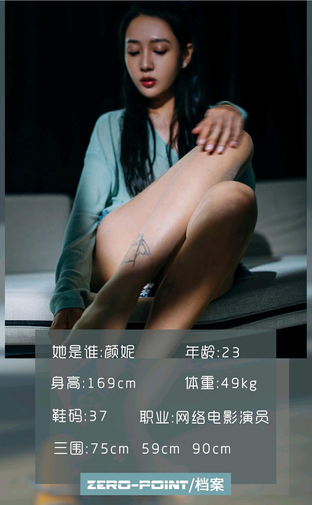 [LD零度摄影] 2020.09.04 No.075 颜妮 第1张