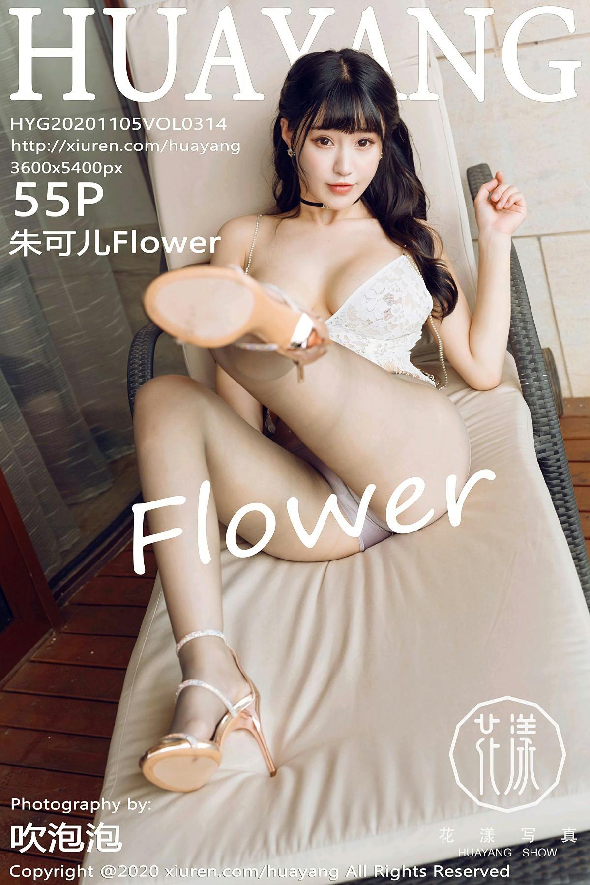 [HuaYang花漾写真] 2020.11.05 VOL.314 朱可儿Flower 第1张