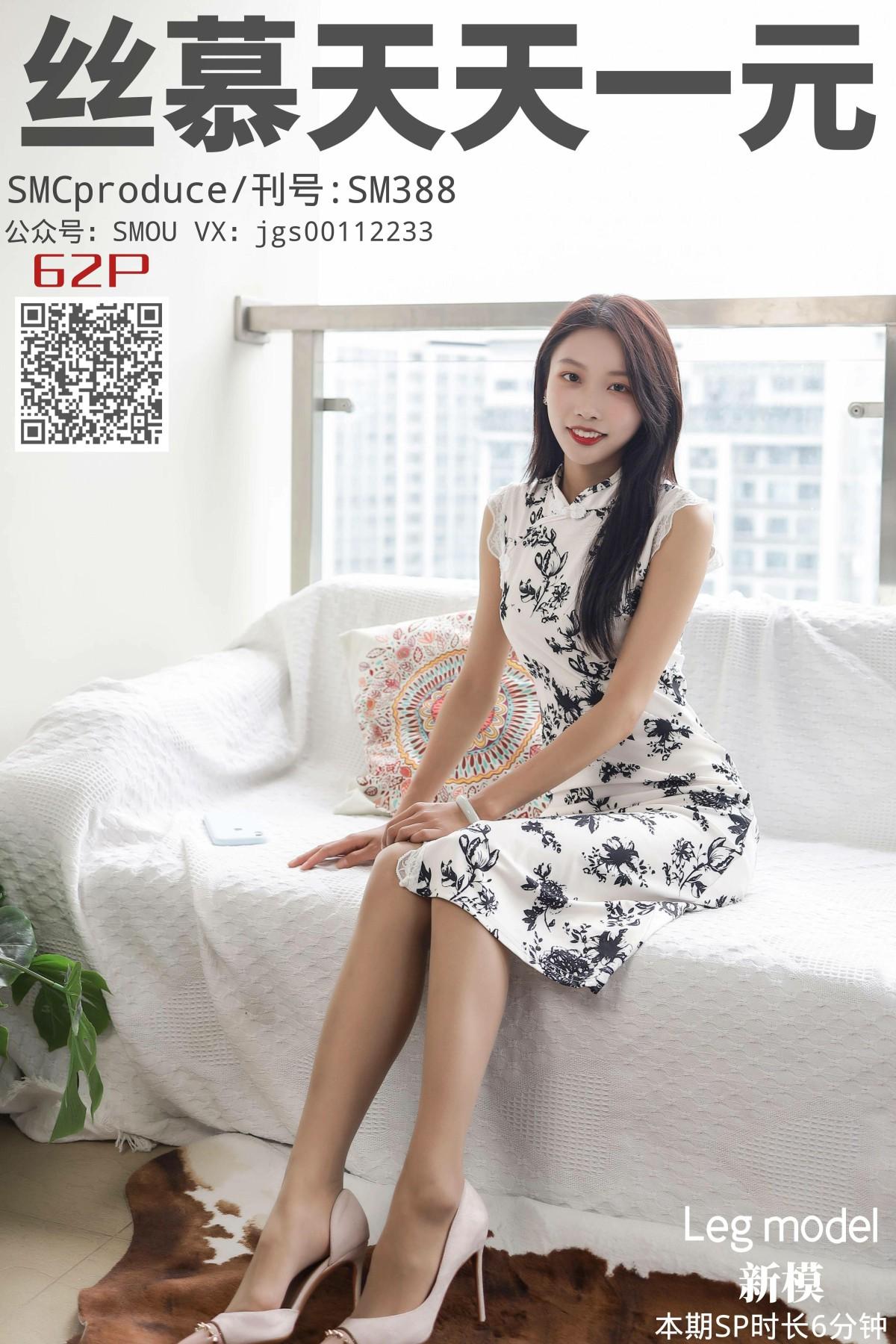 [丝慕写真] 2020.10.22 SM388 新模《旗袍艳玉》 第1张