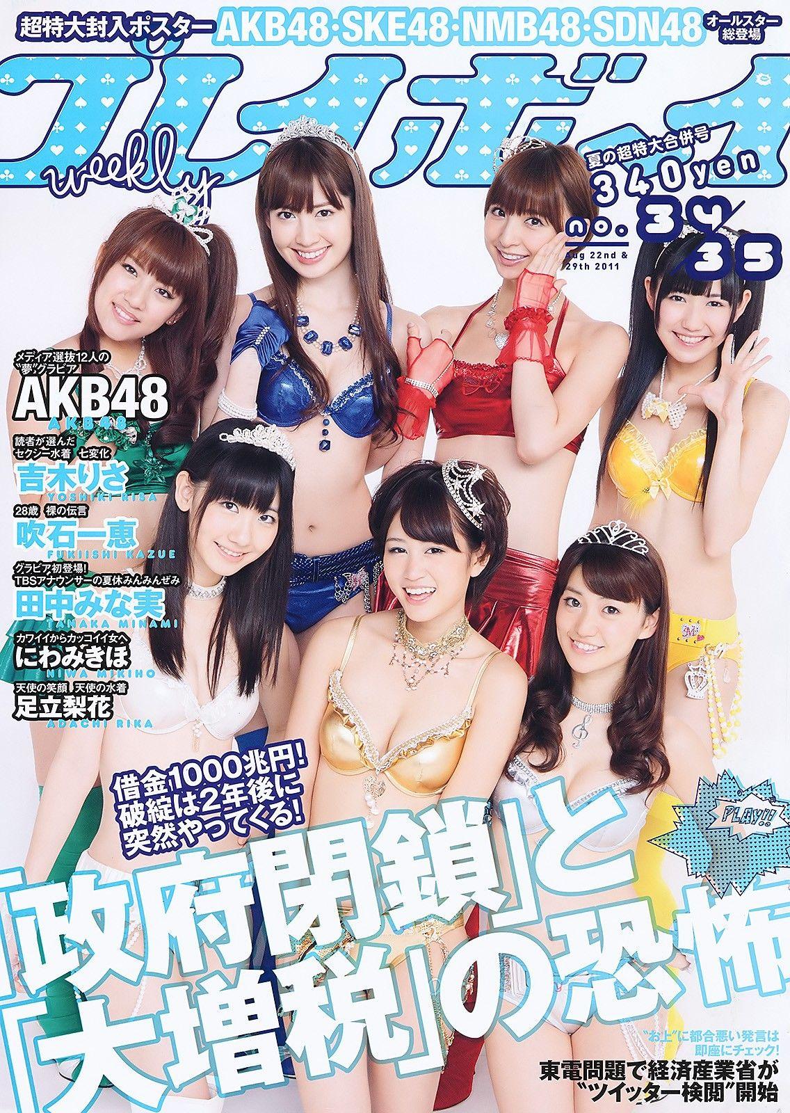 足立梨花 吉木りさ 小倉奈々  2011 No.34 35 AKB48 [wpb][36P] WPB套图 第1张